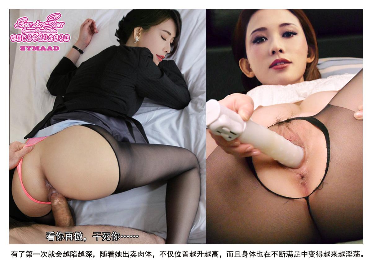 sexinsex|明星合成图 zymaad Aiohotgirl