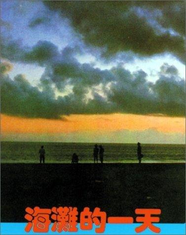 That Day On the Beach 1983 1080p BluRay H264 AAC-RARBG