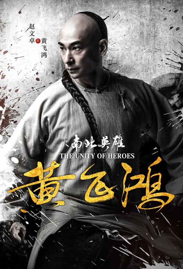 2018年动作《黄飞鸿之南北英雄》BD国粤双语中字