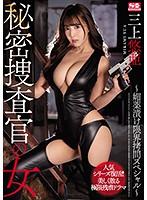 秘密捜査官の女 媚薬漬け限界拷問スペシャル 三上悠亜