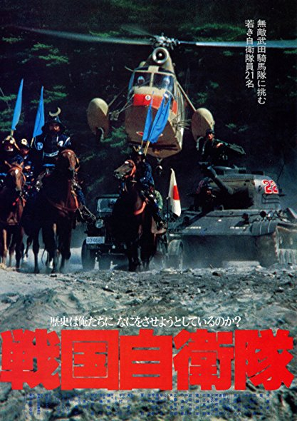 G I Samurai 1979 DVDRip x264-Moonbeam