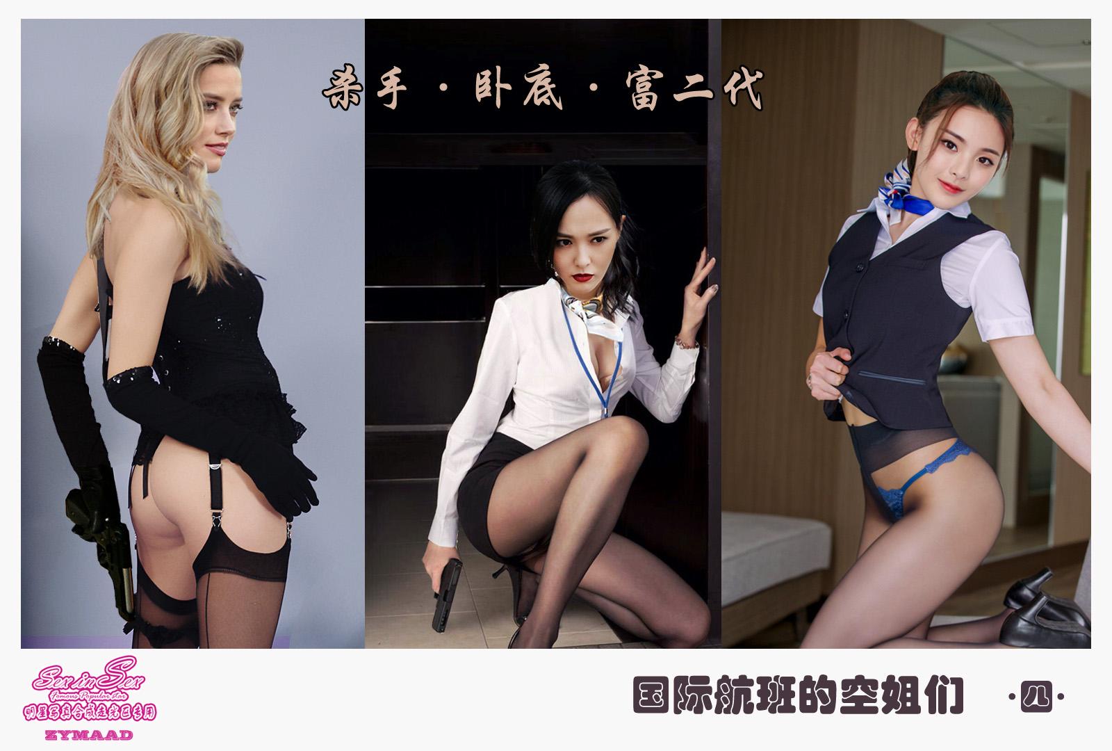 Sexinsex 国际航班的空姐zymaad