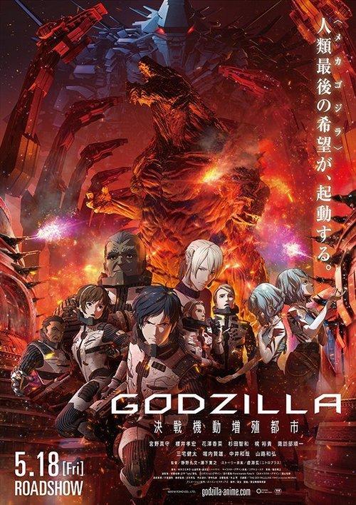 Godzilla: Kessen Kidou Zoushoku Toshi   /  Godzilla 2: City on the Edge of Battle   - FiLm  [2018/FullHD/