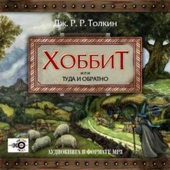Джон Рональд Руэл Толкиен | Хоббит, или Туда и обратно (1999) [MP3]