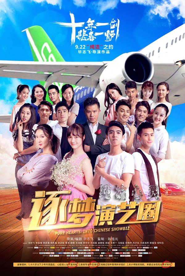 2018年喜剧《纯洁心灵·逐梦演艺圈》HD国语中字