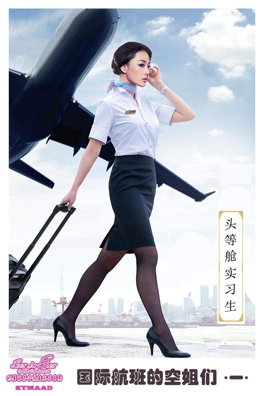 Sexinsex 国际航班的空姐zymaadSexinsex 明星合成sexinsex|明星合成图杨颖 SexInSex! Board