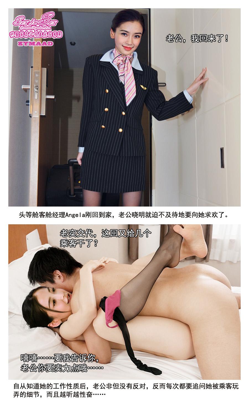 Sexinsex 国际航班的空姐zymaad e.1s2s3s.com