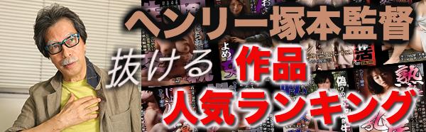 HENRY-TSUKAMOTO-RANKING