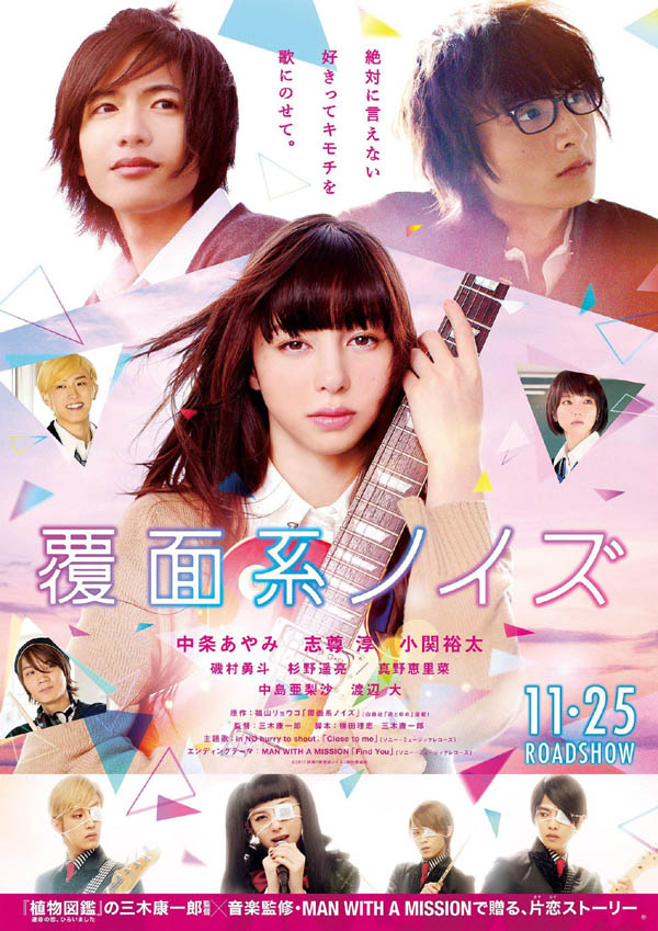 2017年剧情喜剧《覆面系NOISE》BD日语中字