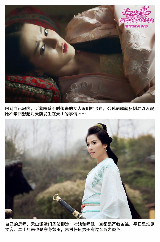 Sexinsex 极乐神教 刘亦菲