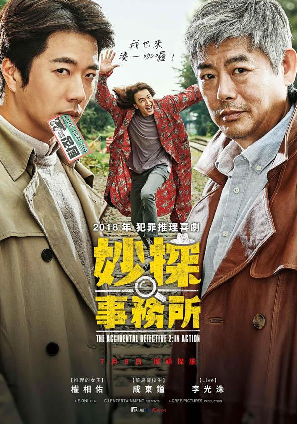 2018年喜剧《侦探2》BD韩语中字