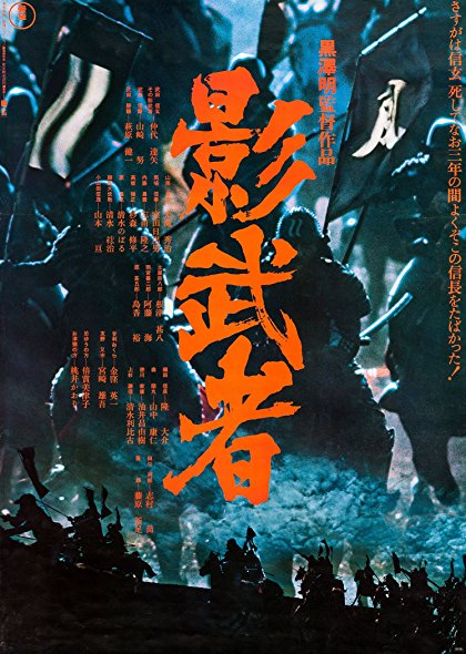Kagemusha 1980 1080p BluRay x264-CiNEFiLE