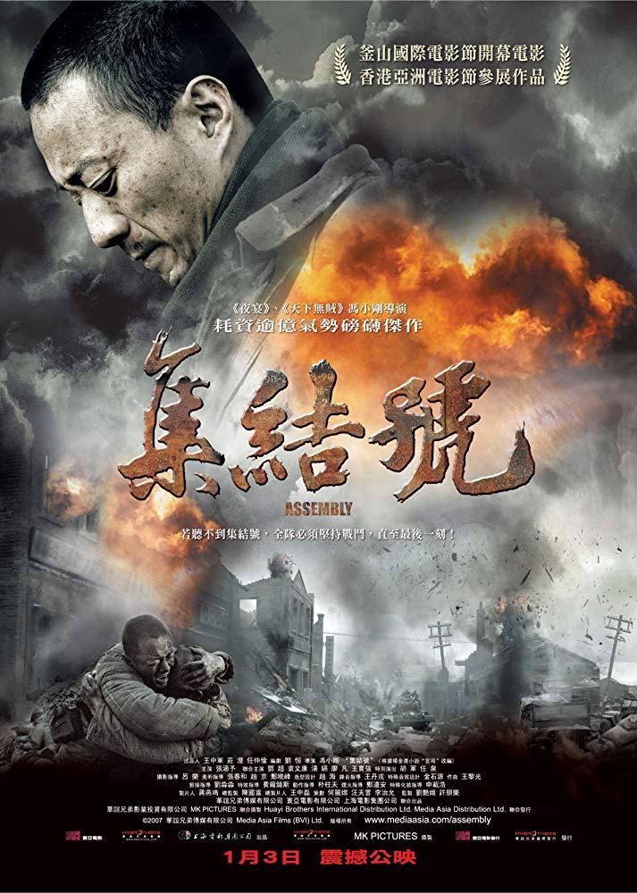 فيلم (نداء البوق) Assembly (2007) انتاج صيني - مترجم تحميل تورنت فيلم 2 arabp2p.com