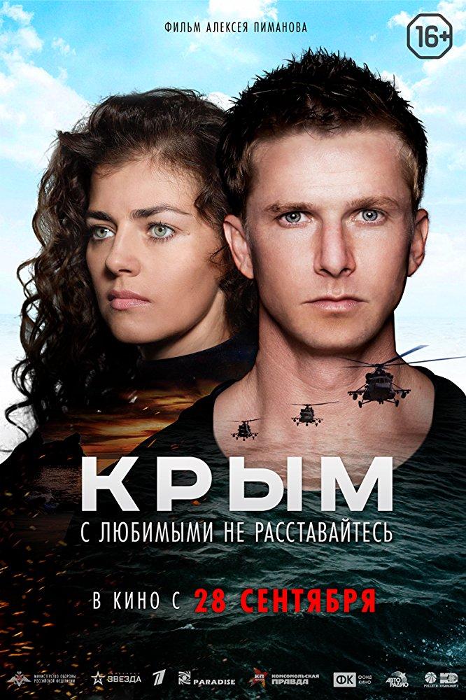 Crimea 2017 1080p WEB-DL DD5 1 H 264 CRO-DIAMOND