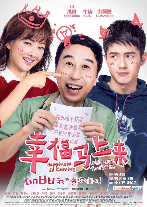 2018年喜剧《幸福马上来》HD国语中字