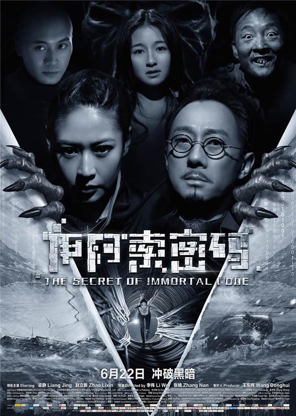 2018年科幻悬疑惊悚《伊阿索密码》HD国语中英双字