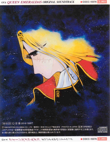 (Soundtrack) Королева Эмеральда / Queen Emeraldas (Queen Emeraldas Original Soundtrack) (Michiru Oshima) - 1998, FLAC (tracks), lossless