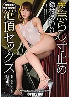 焦らし寸止め絶頂セックス ACT.01 鈴村あいり
