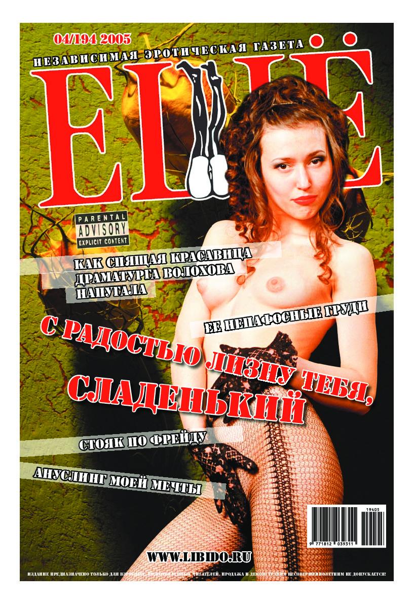 Независимая эротическая газета ЕЩЕ [amateur] [2003-2005, Россия, PDF]