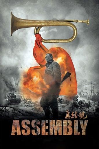 فيلم (نداء البوق) Assembly (2007) انتاج صيني - مترجم تحميل تورنت فيلم 1 arabp2p.com