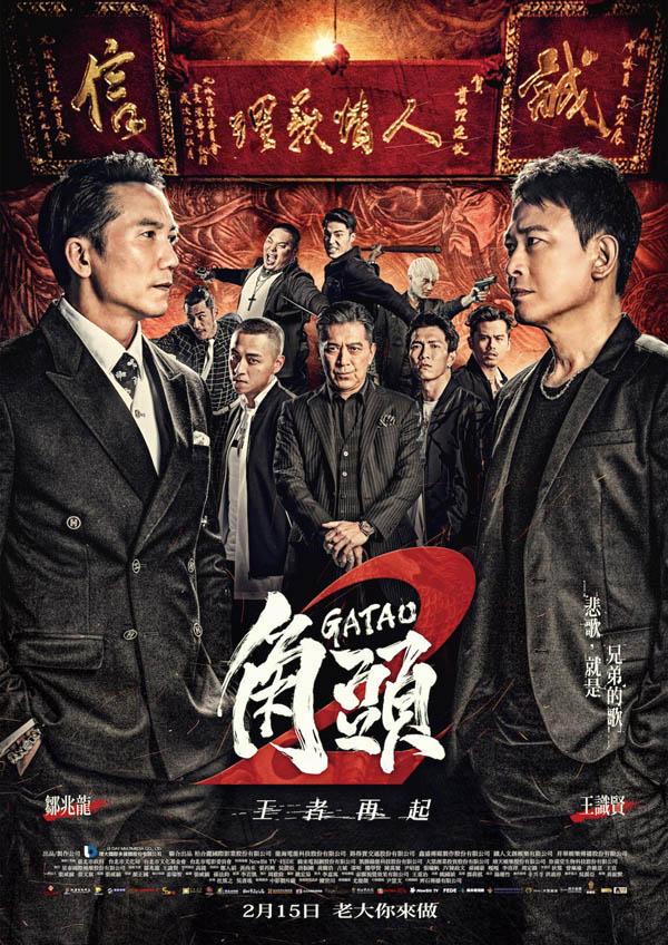 2018年动作《角头2:王者再起》BD国语中字