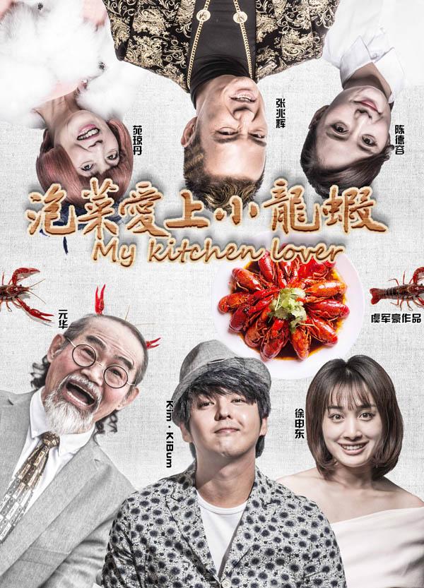2018年奇幻喜剧《泡菜爱上小龙虾》HD国语中字