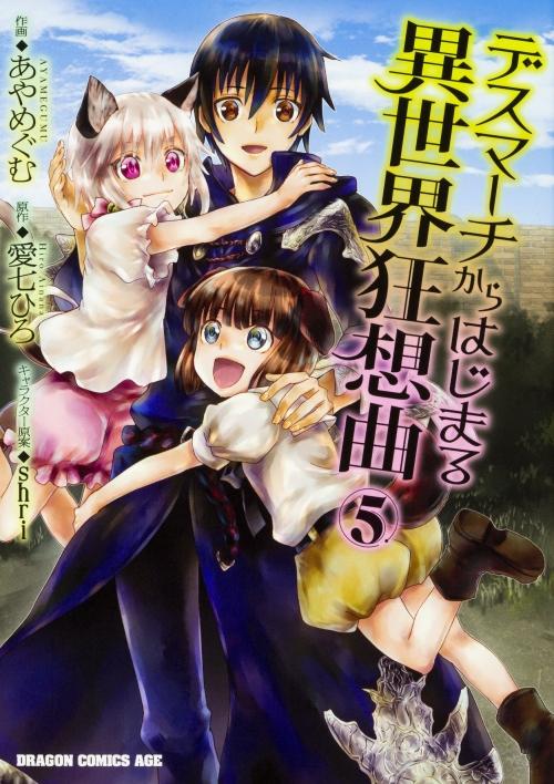 Death March kara Hajimaru Isekai Kyousoukyoku - Serial [2018/FullHD/MP4 / Napisy PL ]