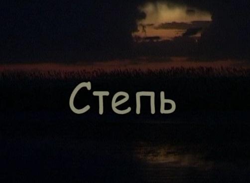 Степь / The Steppes (Антон Уткин) [2005, Россия, Документальный фильм / Авторское кино, CAMRip] + Sub Eng + Original Rus