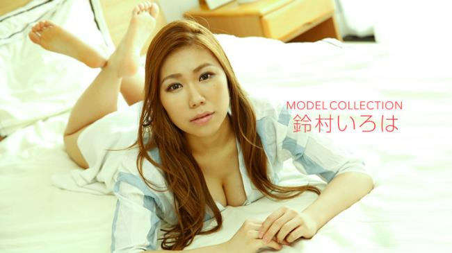 1pondo: Model Collection Starring: Iroha Suzumura
