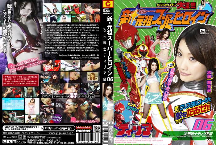 TSGS-06 New Superheroine Begins 6 – Dimension Fighter Tiria