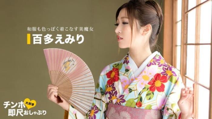 Emiri Momota - Instant BJ: A woman with a very erotic kimono (2021 1pondo.tv) [FullHD   1080p  1.43 Gb]