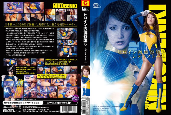 GEXP-20 Heroine Nikubenki Demoralization – Lady Storm