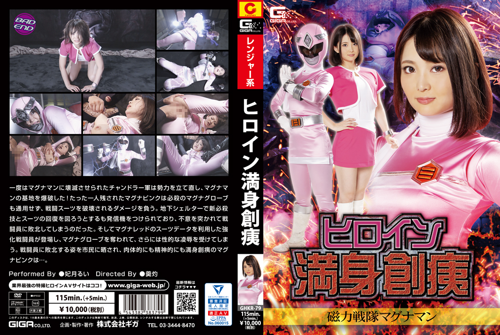 GHKR-79 Heroine Extreme Exhaustion -Magnetic Force Magnaman