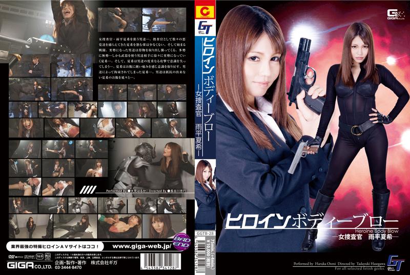 GGTB-28 Heroine Body Blow -Female Investigator・Natsuki Amehira-