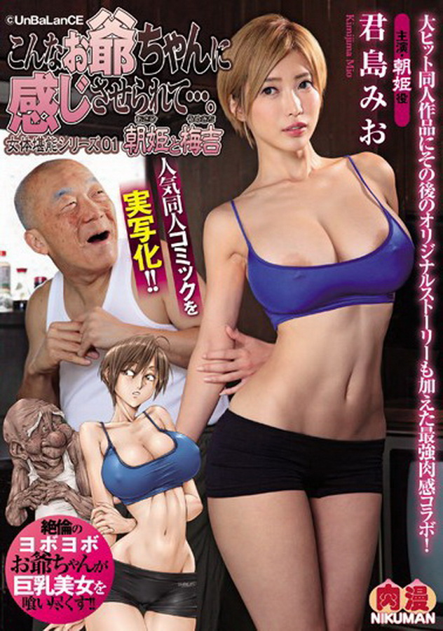 Fitch: A Live-Action Adaptation Of A Popular Amateur Comic Book! Starring: Kimijima Mio