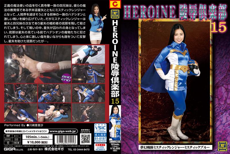 MNFC-15 Heroine Insult Club 15 -Mystic Ranger -Mystic Blue