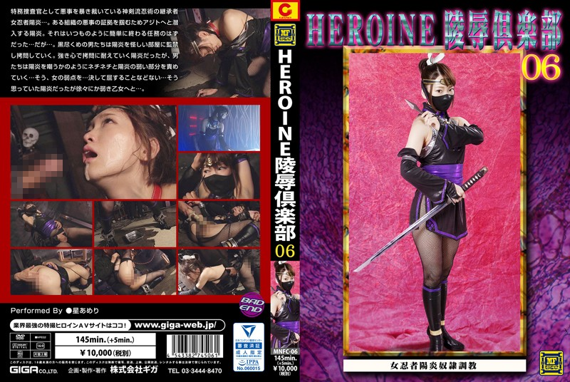 MNFC-06 Heroine Insult Club 06 -Female Ninja Slave Training-