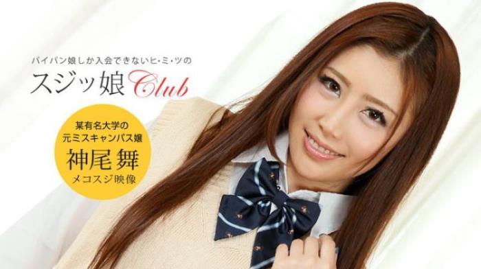 1pondo.tv: Suji Girls Club Starring: Mai Kamio
