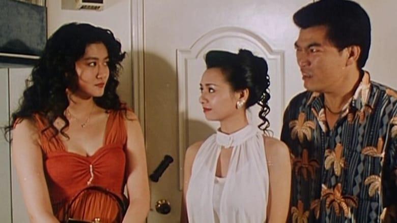 Ye sheng huo nu wang - Ba jie chuan qi (1991).jpg