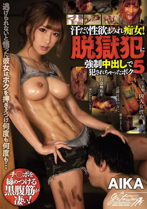 AIKA - Sweaty Lustful Slut! I Have Been Raped By A Jailbreak Criminal Cum Shot (2021 Bi) [HD   720p  1.12 Gb]