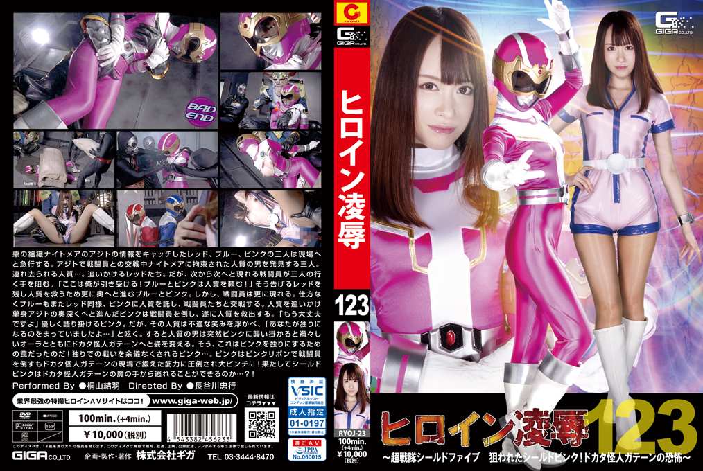 RYOJ-23 Heroine Insult Vol.123 -Super Unit Shield Five