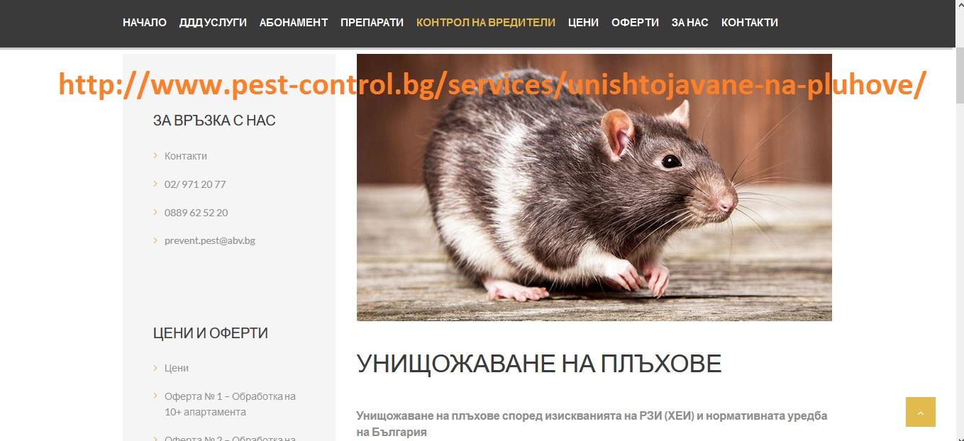 13.3.2020 pest-control.bg Big package 1 (8) - 8.jpg
