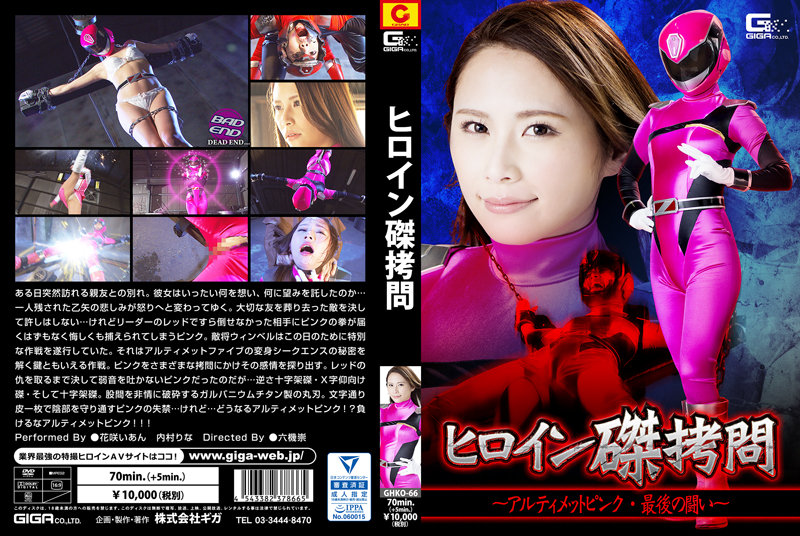 GHKO-66 Heroine Crucifixion Torture -Ultimate Pink The Last Battle-