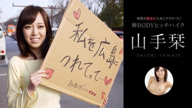 Shiori Yamate - Hardcore [FullHD 1080p 2.39 Gb] Caribbeancom.com