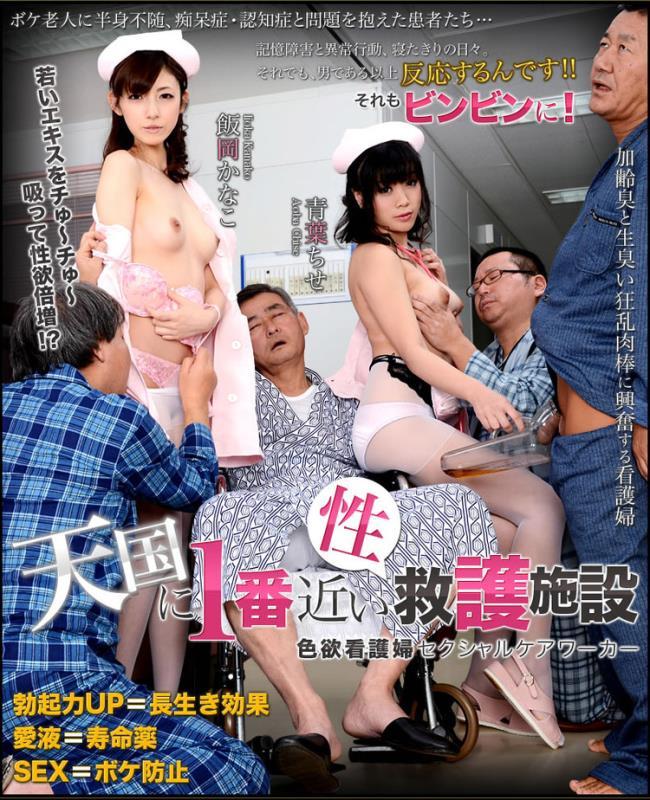 Kanako Iioka - The Heaven Hospital Part 2 - (2020 xxx-av.com HD 720p)