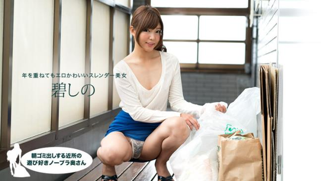 Aoi Shino - Morning garbage to draw out neighborhood playful no bra wife (2021 1pondo.tv) [FullHD   1080p  1.44 Gb]