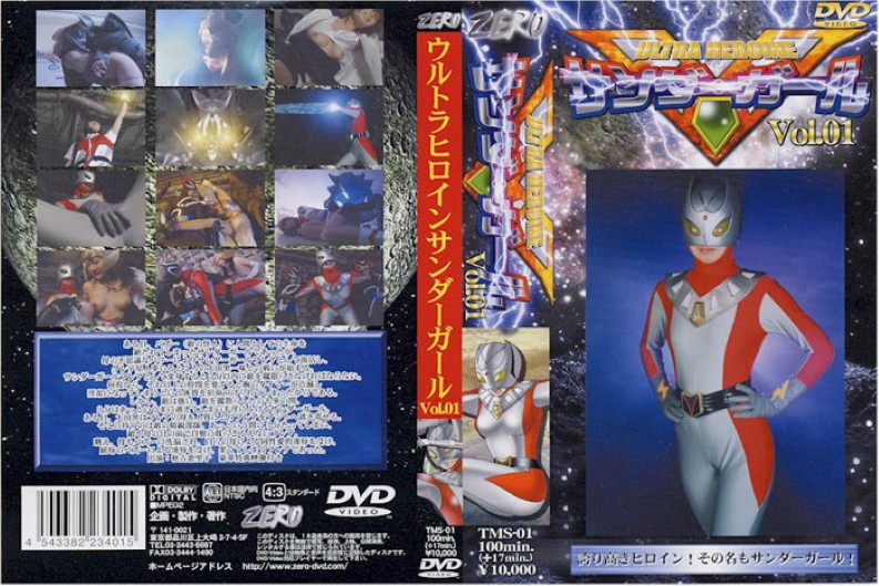 TMS-01 Ultra Heroine Thundergirl Vol. 1
