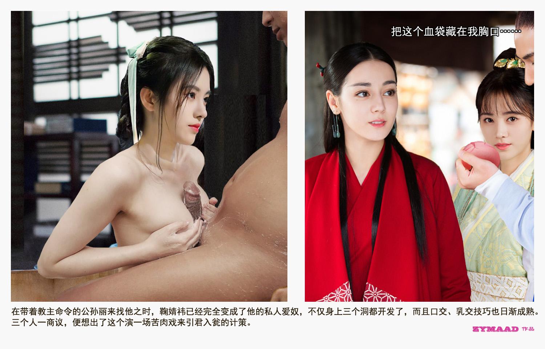 Sexinsex 极乐神教 鞠婧祎 SexInSex! Board