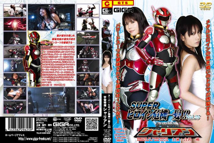 THP-25 Super Heroine in Big Crisis 25