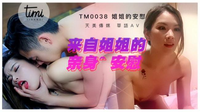 Amateur - Meiyan sister diagnoses and treats premature ejaculation in person, younger brother Bai Jingjing (2021 Timi) [FullHD   1080p  858.72 Mb]